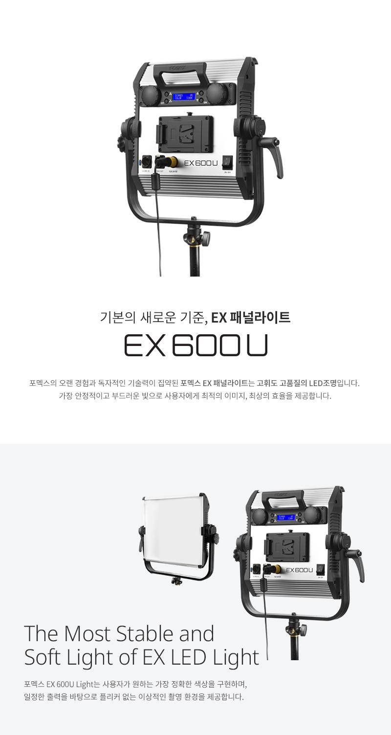 EX600U